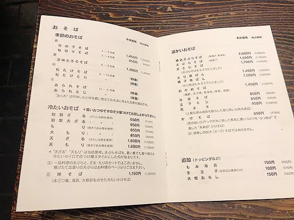 東京 神田 室町砂場|メニュー