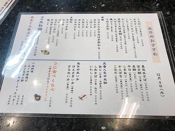 神奈川 あざみ野 廻鮮寿司処 タフ あざみ野店|メニュー