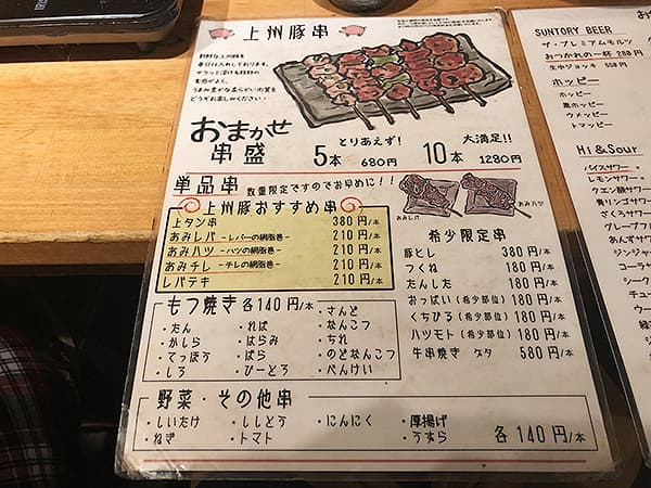 東京 新橋 清水 HONTEN|メニュー