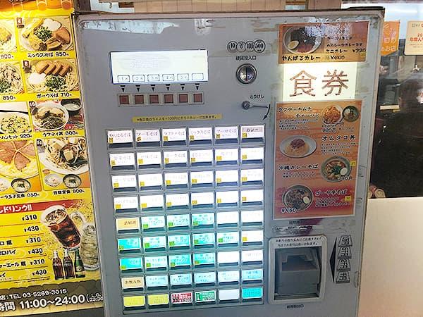 東京 新宿 沖縄そば やんばる|券売機