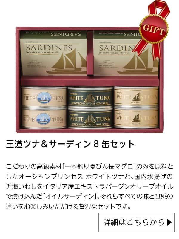 王道ツナ&サーディン8缶セット|オーシャンプリンセス