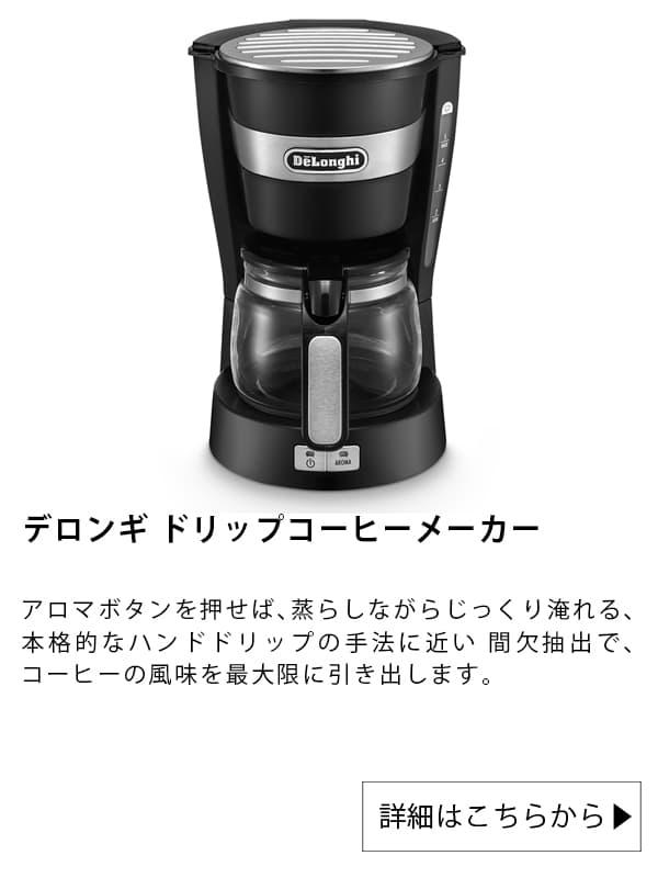 デロンギ ドリップコーヒーメーカー [ICM14011J]