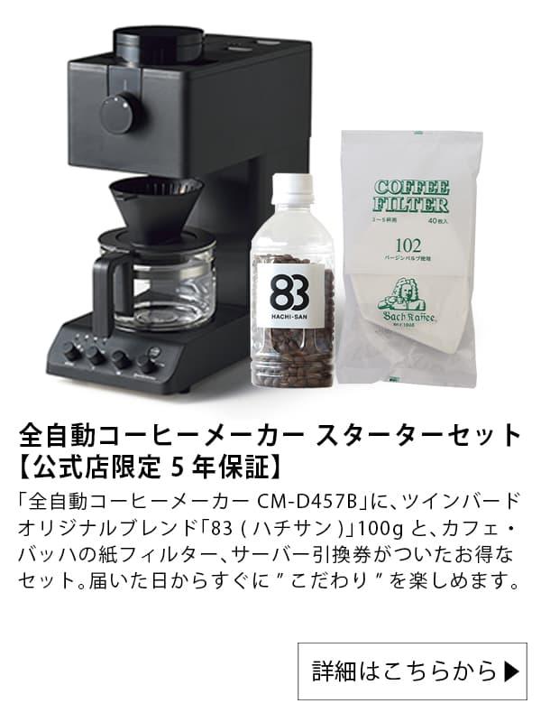 全自動コーヒーメーカー スターターセット 【公式店限定5年保証】