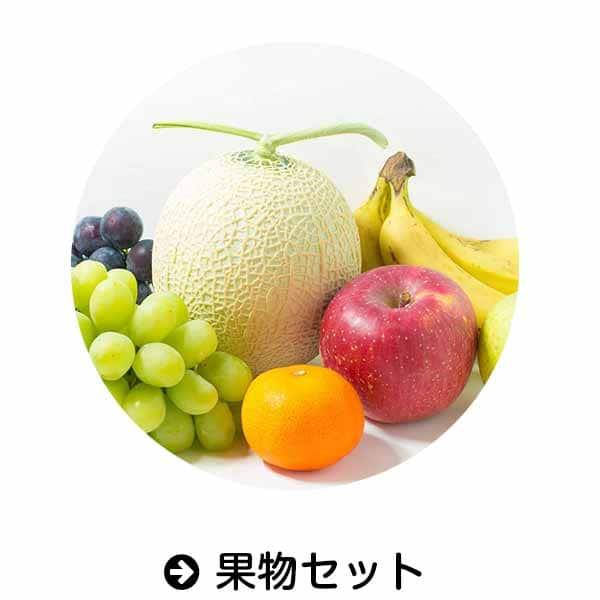 Amazon|果物セット