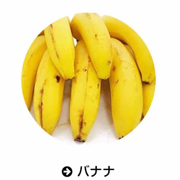 Amazon|バナナ