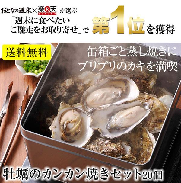 【送料無料】牡蠣のカンカン焼きセット