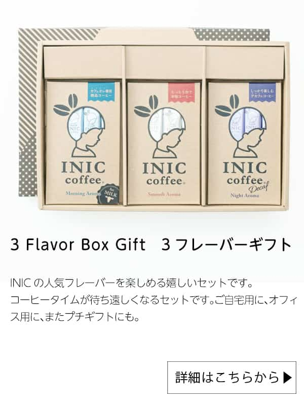 3 Flavor Box Gift|INICコーヒーストア