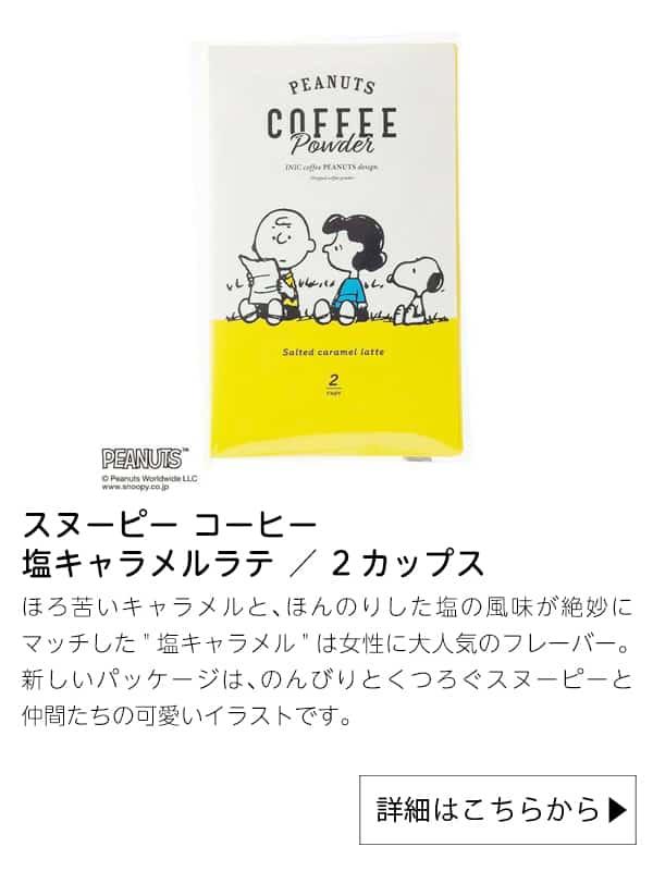 スヌーピー コーヒー 塩キャラメルラテ|INICコーヒーストア