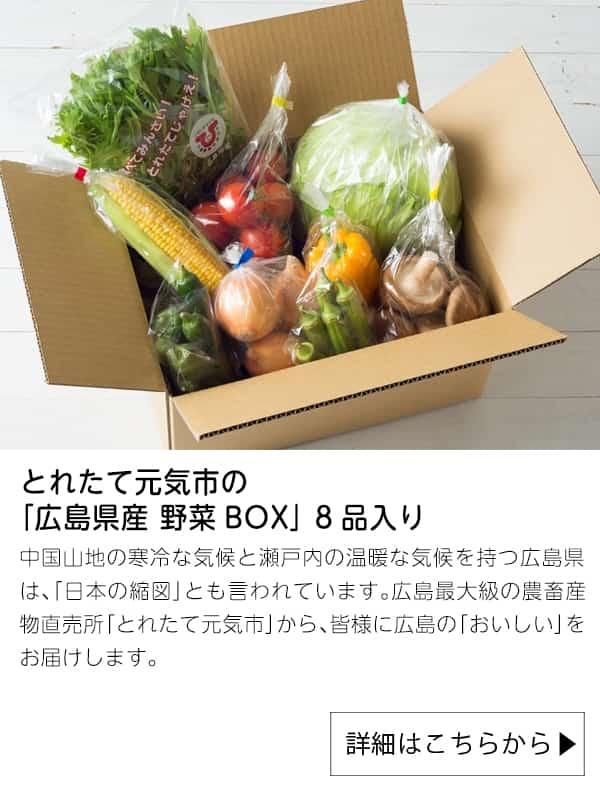 とれたて元気市の「広島県産 野菜BOX」 8品入り|JAタウン