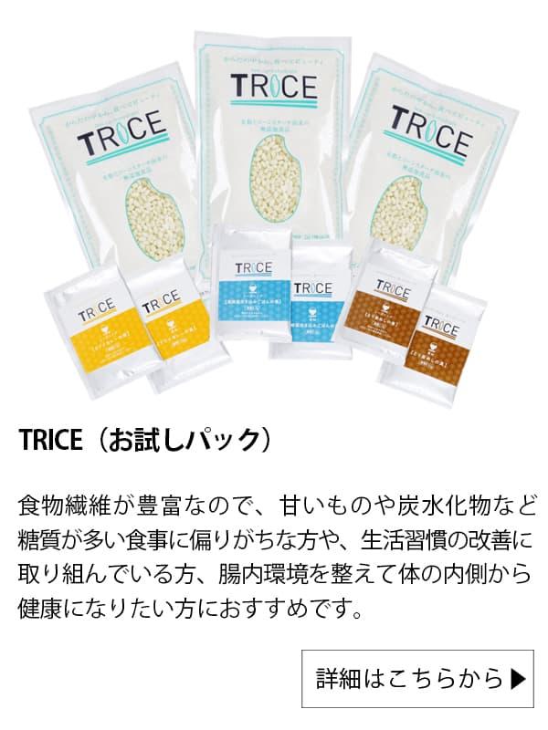 TRICE(お試しパック)