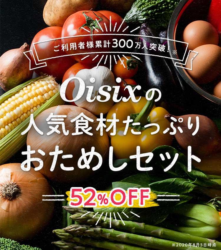 野菜通販|Oisix