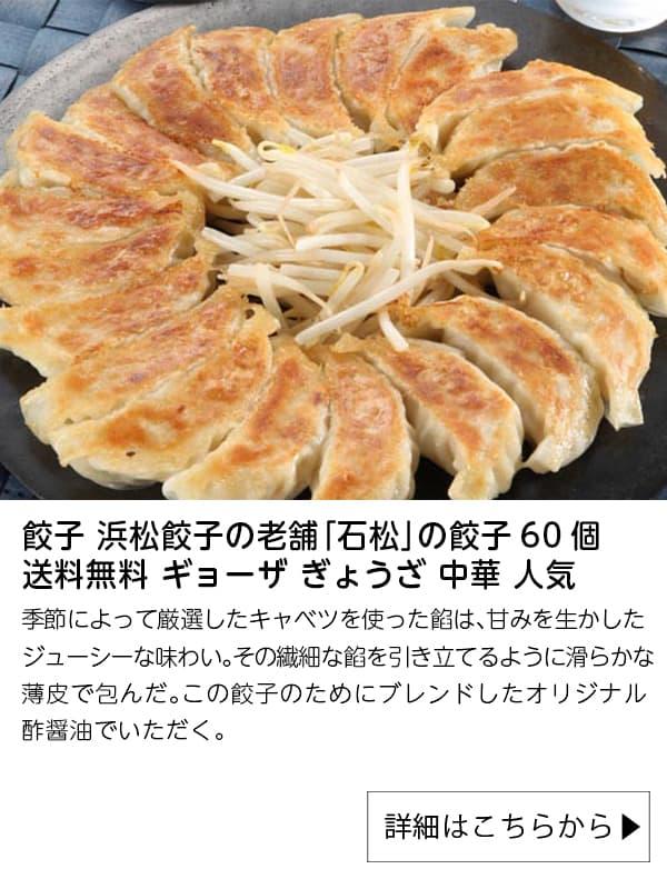 おとなの週末|餃子 浜松餃子の老舗「石松」の餃子60個(20個×3袋)送料無料 ギョーザ ぎょうざ 中華 人気