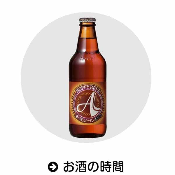 お酒の時間|Amazon