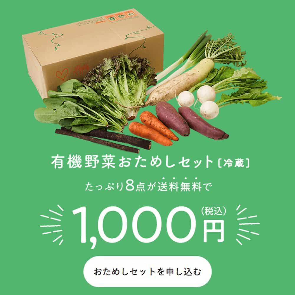 おためし野菜通販セット|パルシステム