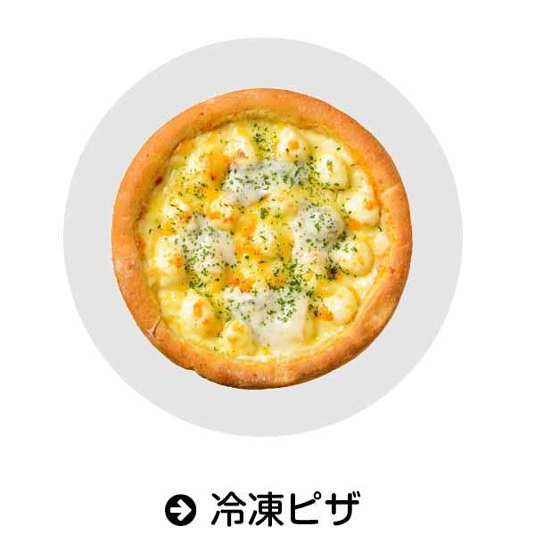 Amazon|冷凍ピザ