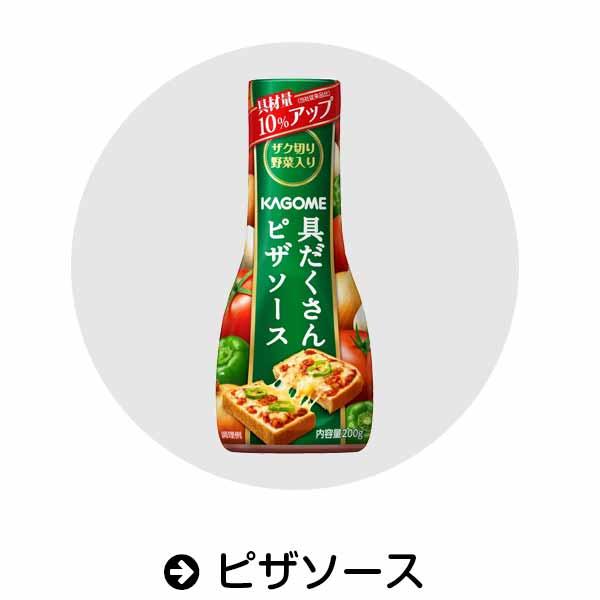 Amazon|ピザソース