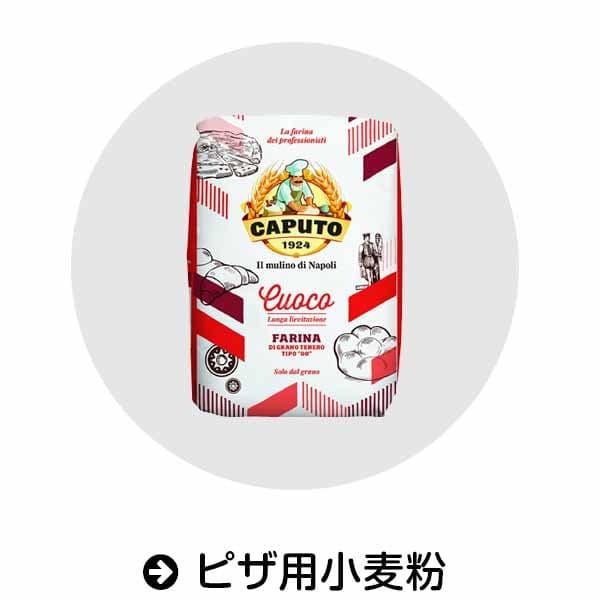 Amazon|ピザ用小麦粉