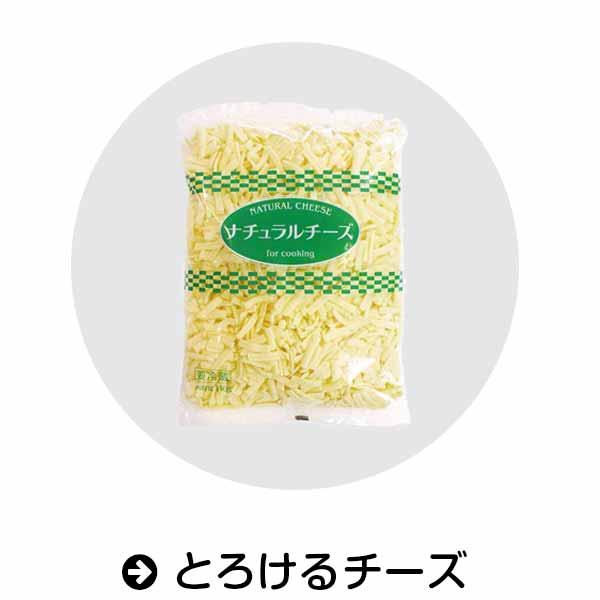 Amazon|とろけるチーズ
