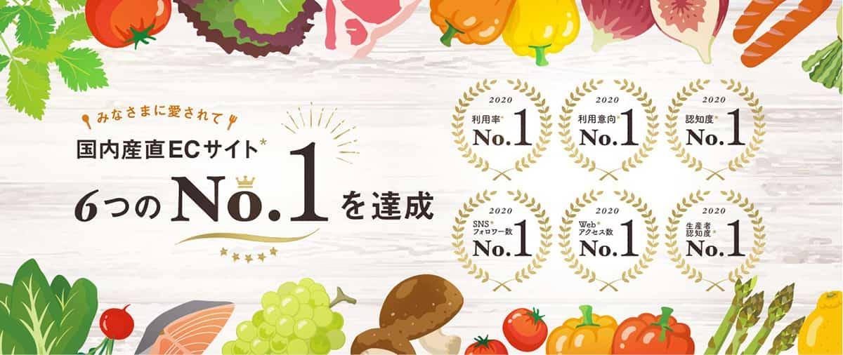食べチョク|野菜通販