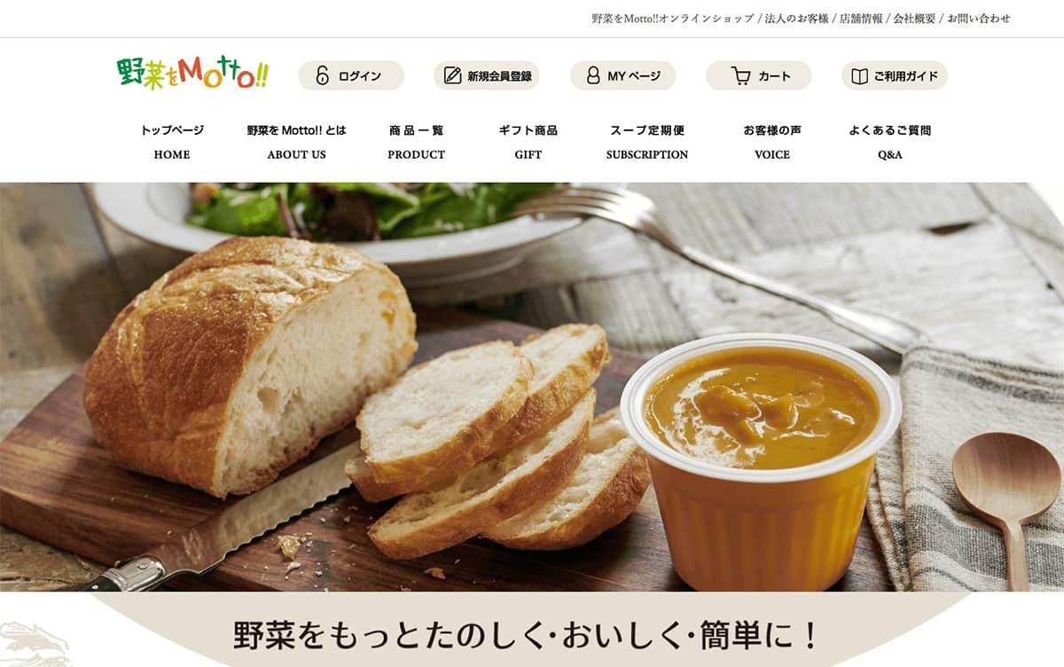 野菜をMotto!!