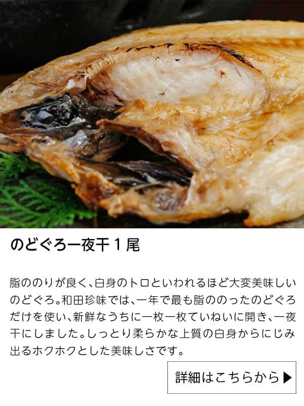 和田珍味|のどぐろ一夜干1尾