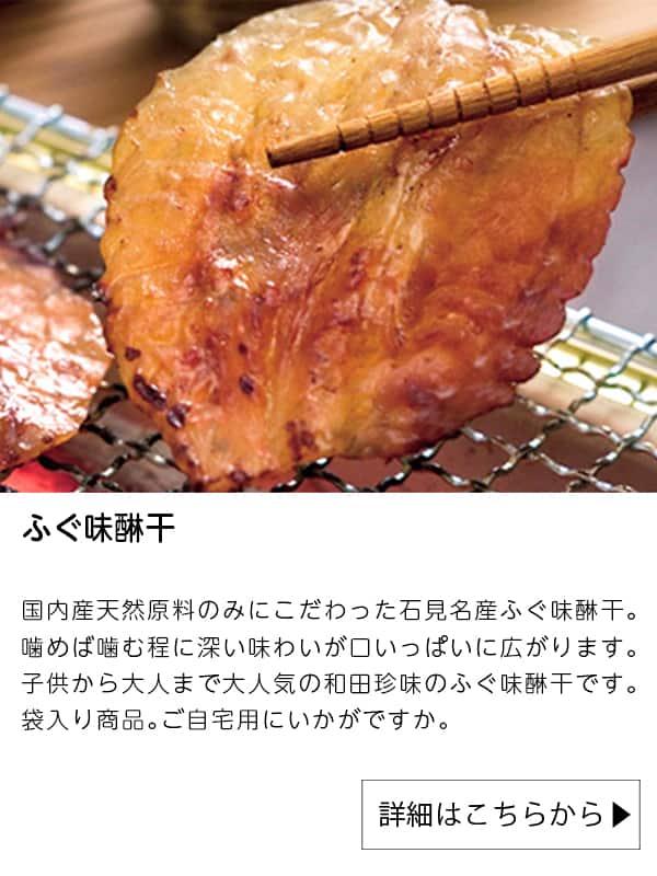和田珍味|ふぐ味醂干