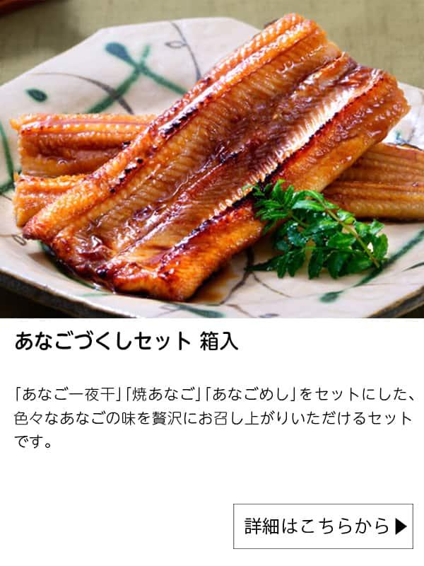 和田珍味|あなごづくしセット