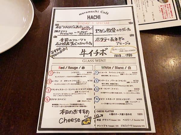 東京 室町 ムロマチカフェハチ|今日のメニュー