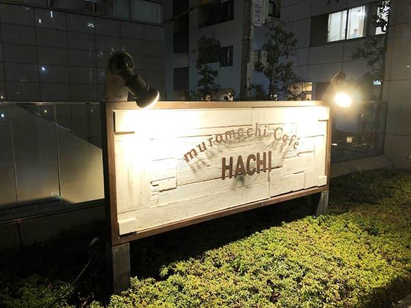 東京 室町 ムロマチカフェハチ|看板