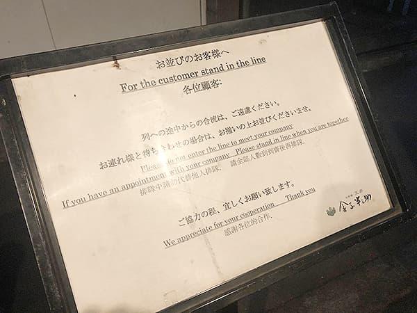 東京 日本橋 天丼 金子半之助 本店 列の注意