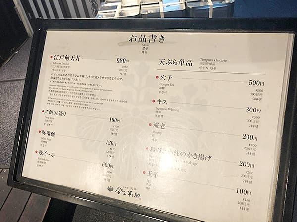 東京 日本橋 天丼 金子半之助 本店 メニュー