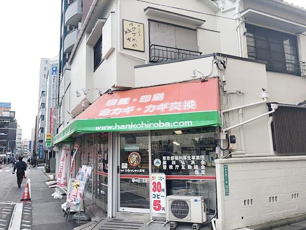 東京 池袋 すずめや|目印