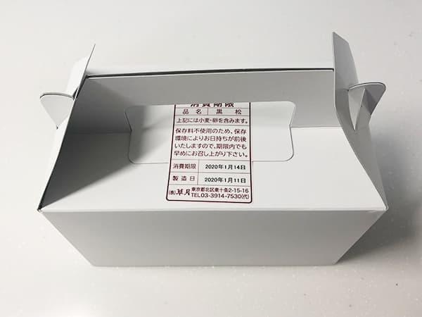 東京 東十条 草月|包装