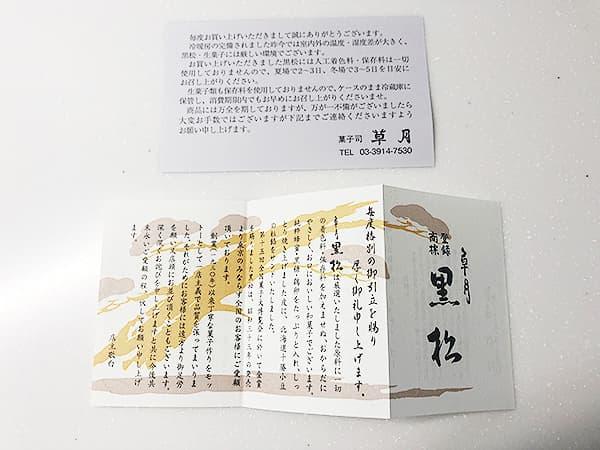 東京 東十条 草月|説明書き