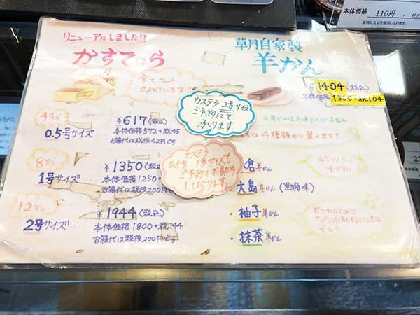 東京 東十条 草月|メニュー