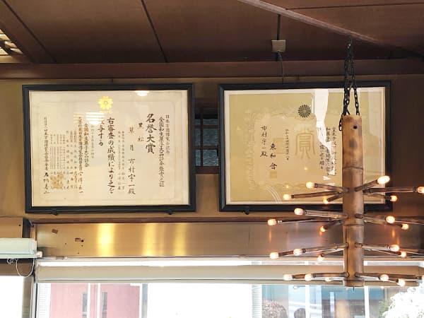 東京 東十条 草月|表彰状