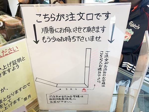 東京 東十条 草月|注文の仕方