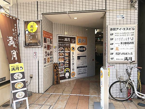 東京 赤羽 手打らーめん満月|入り口