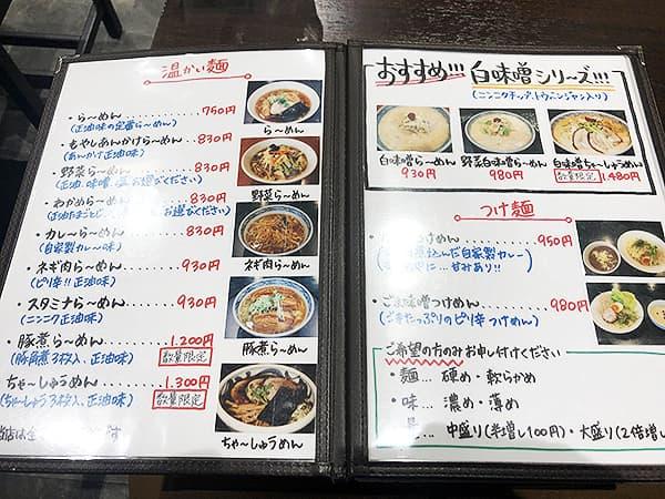 東京 赤羽 手打らーめん満月|メニュー