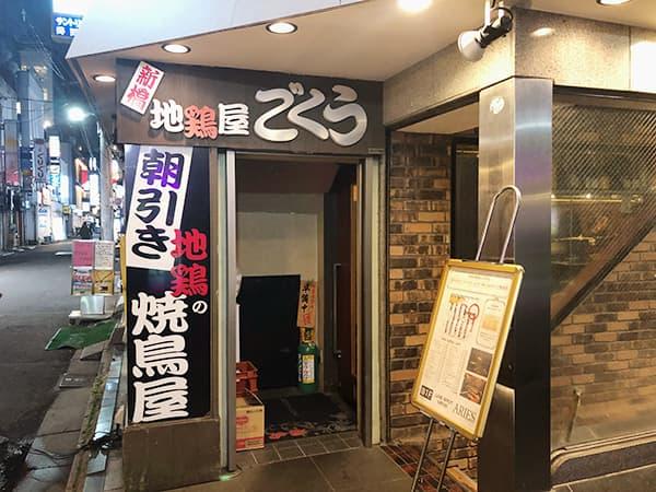 東京 上野 地鶏屋ごくう 上野店|外観
