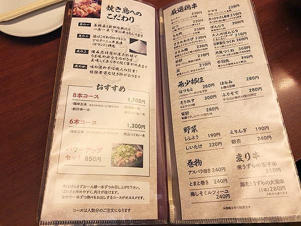 東京 上野 地鶏屋ごくう 上野店|メニュー