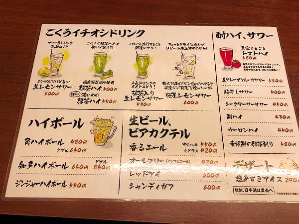 東京 上野 地鶏屋ごくう 上野店|アルコール