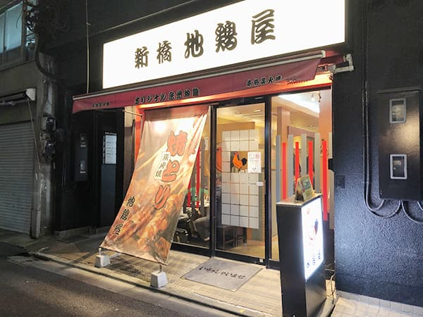 東京 新橋 地鶏屋|外観