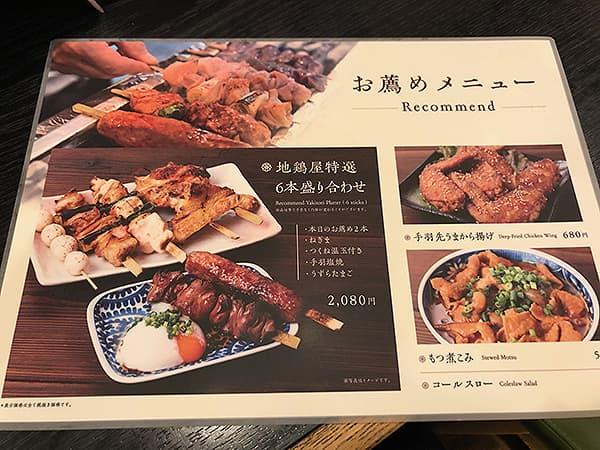 東京 新橋 地鶏屋|オススメ