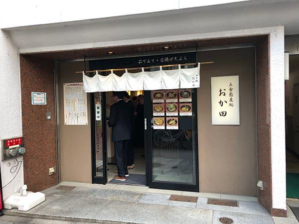 東京 小伝馬町 立喰蕎麦処 おか田|外観