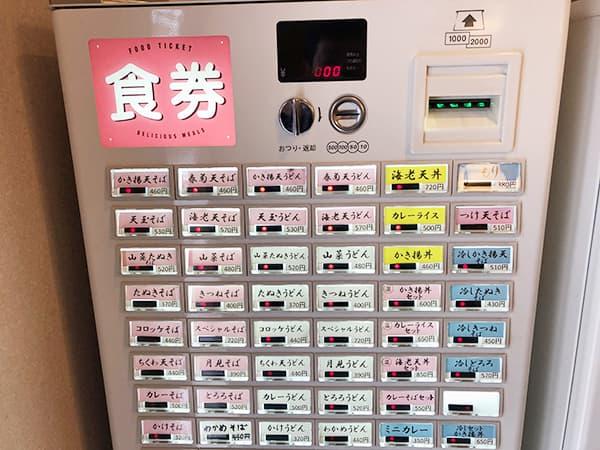 東京 小伝馬町 立喰蕎麦処 おか田|券売機