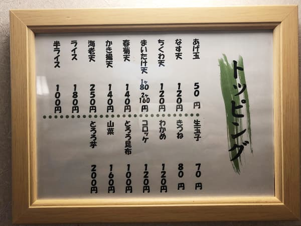 東京 小伝馬町 立喰蕎麦処 おか田|トッピング