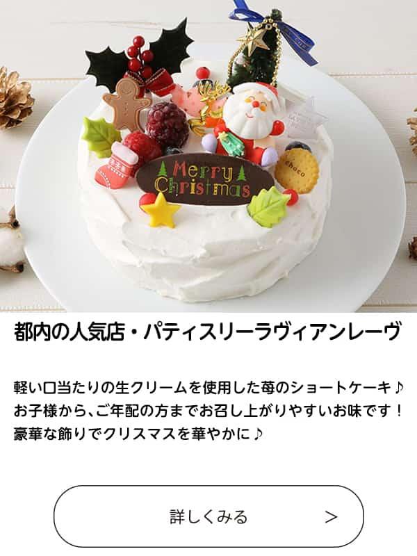 Cake.jp 【都内の人気店・パティスリーラヴィアンレーヴ】クリスマスケーキ 4号 12cm【クリスマス2021】