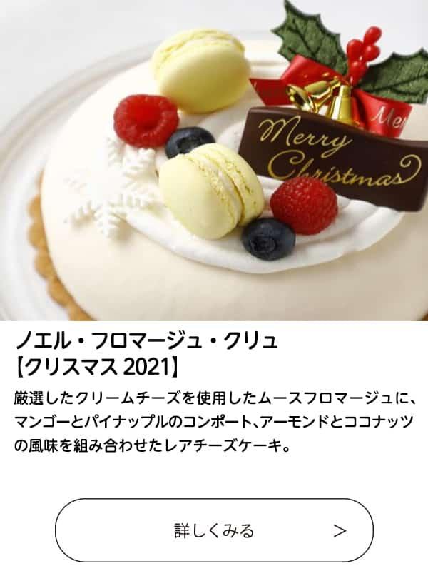 Cake.jp ノエル・フロマージュ・クリュ【クリスマス2021】