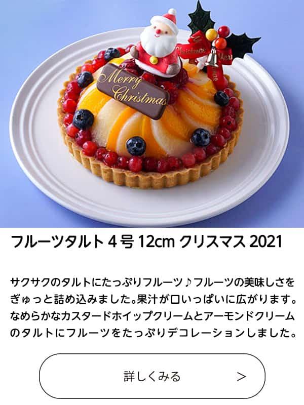 Cake.jp フルーツタルト4号 12cm クリスマス2021